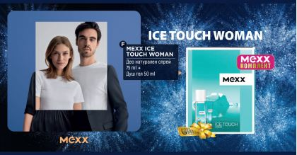 MEXX Дамски Комплект ICE TOUCH WOMAN DEO Спрей 75 ml + Душ гел 50 ml